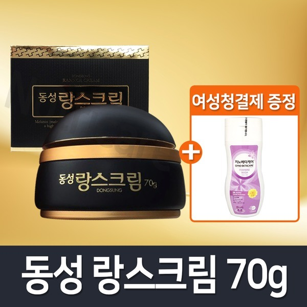 동성제약 랑스크림 70g /식약처인증 미백기능성화장품