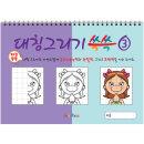 대칭그리기 쓱쓱 3 초등드로잉 반쪽 그림 그리기 어린이드로잉 초등크로키 스케치북 미술교재 반대그리기