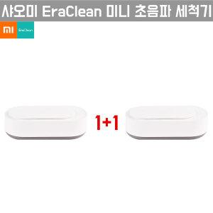 1+1 샤오미 EraClean 초음파 세척기 가정용/다용도