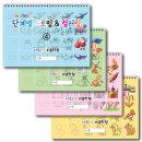 단계별 드로잉  컬러링 (4권 세트) 따라그리기 어린이드로잉 초등크로키 초등드로잉 스케치북 초등선물용