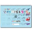 단계별 드로잉  컬러링4 따라그리기 어린이드로잉 초등크로키 초등드로잉 스케치북