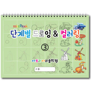 단계별 드로잉  컬러링3 따라그리기 어린이드로잉 초등크로키 초등드로잉 스케치북