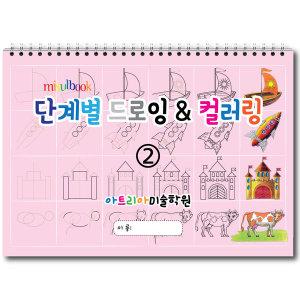 단계별 드로잉  컬러링2 따라그리기 어린이드로잉 초등크로키 초등드로잉 스케치북