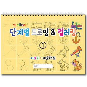 단계별 드로잉  컬러링1 따라그리기 어린이드로잉 초등크로키 초등드로잉 스케치북