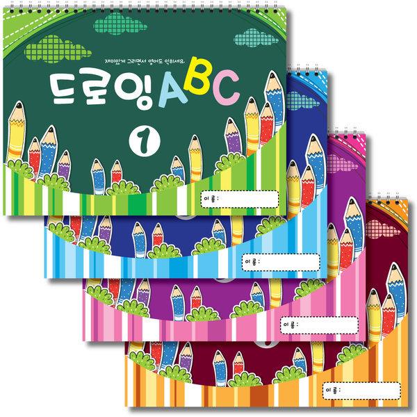 드로잉 알파벳 ABC (4권 세트) 어린이드로잉 초등크로키 초등드로잉 재미있게 드로잉하면서 배우는 영어공부