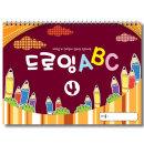 드로잉 알파벳 ABC 4단계 어린이드로잉 초등크로키 초등드로잉 재미있게 드로잉하면서 배우는 영어공부