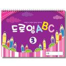 드로잉 알파벳 ABC 3단계 어린이드로잉 초등크로키 초등드로잉 재미있게 드로잉하면서 배우는 영어공부
