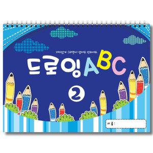 드로잉 알파벳 ABC 2단계 어린이드로잉 초등크로키 초등드로잉 재미있게 드로잉하면서 배우는 영어공부