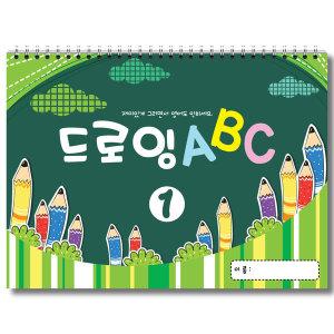 드로잉 알파벳 ABC 1단계 어린이드로잉 초등크로키 초등드로잉 재미있게 드로잉하면서 배우는 영어공부