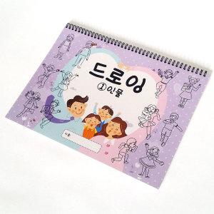 드로잉1 인물편 어린이드로잉 초등크로키 초등드로잉 스케치북 미술교재 30권 이상 구매시 상호 무료인쇄