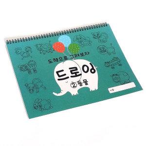 드로잉2 동물편 어린이드로잉 초등크로키 초등드로잉 스케치북 미술교재 30권 이상 구매시 상호 무료인쇄