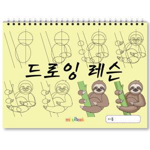 드로잉 레슨 어린이드로잉 초등크로키 초등드로잉 스케치북 아동미술교재 30권 이상 구매시 상호 무료인쇄