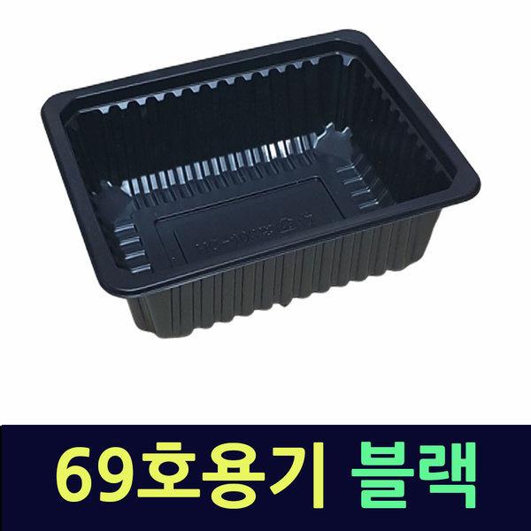 69호(블랙-600개)실링용기 탕용기 배달용기JH69 HG401