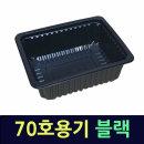 70호(블랙-600개)실링용기 탕용기 찜용기JH70 HG402