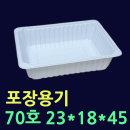 70호600개 찜용기 탕용기요리용기 배달용기JH70 HG402