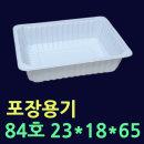 84호500개 찜용기 탕용기 일회용배달용기JH84 HG403