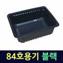 84호(블랙-500개)음식용기 탕용기 일회용기JH84 HG403