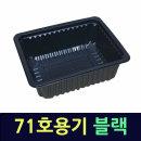 71호(블랙-400개)배달음식용기 국물용기JH71 HG404