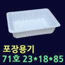 71호400개 배달음식용기 국물포장용기JH71 HG404