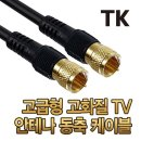 국산 안테나선 3M 동축케이블 TV케이블 TV선