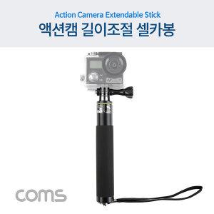 액션캠 고프로 6단 길이 조절 셀카봉 모노포드/78.5cm