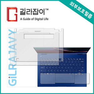 삼성 갤럭시북 Flex NT930QCG 13.3 무광 외부보호필름
