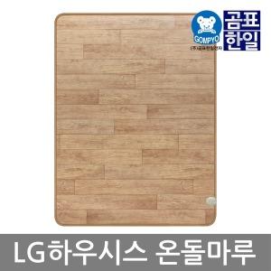 곰표한일 LG하우시스 온돌마루 전기매트 장판 요 대형