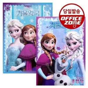 희망 2000 디즈니 겨울왕국 종합장 16절 36매 낱권