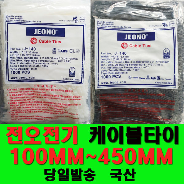 국산 케이블타이/국산 전오전기 /100mm~450MM고품질