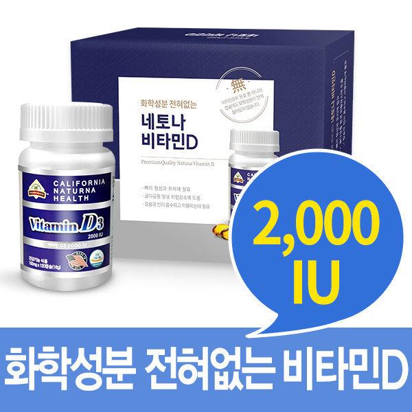 (2000IU) 화학성분 전혀없는 네토나비타민D 무합성 D3