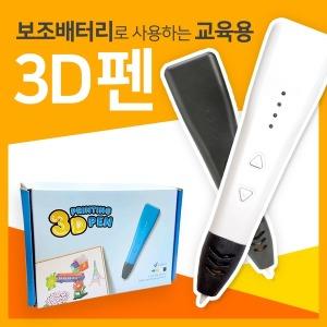 3D펜 미니 교육용 RP500A