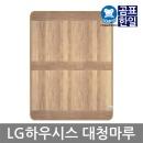 곰표한일 LG하우시스 대청마루 전기매트 / 장판요 대형