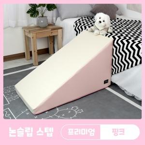 강아지계단 애견 논슬립스텝 프리미엄:핑크