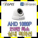 210만 고화질 실내돔적외선 CCTV카메라 AHD2224SNIR(D)