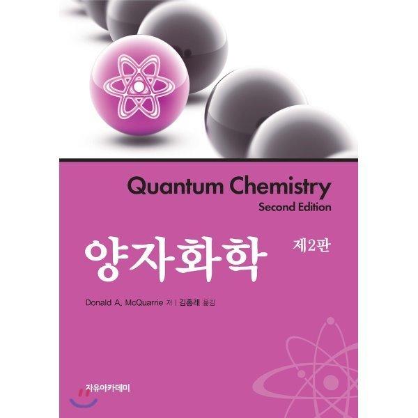 양자화학  McQuarrie