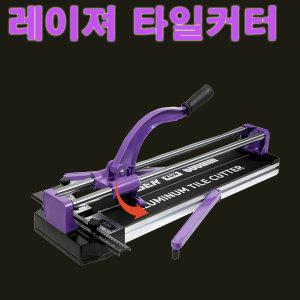 KDY 타일커터/레이저형/컷팅기/캇타/재단/절단기/쌍봉