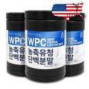 WPC 유청단백질 농축분말 300g+300g+300g 미국산