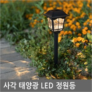 ER176 학교화단용 태양광충전등/태양광충전 조명등