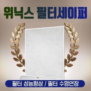 위닉스공기청정기 필터세이퍼 위닉스 타워Q (1장)
