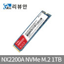 NX2200A NVMe M.2 1TB SSD 1테라 PC 노트북