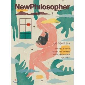 뉴필로소퍼 NewPhilosopher (계간) : Vol 9  2020  : 삶을 죽음에게 묻다  편집부