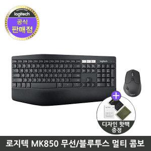 로지텍 코리아 MK850 블루투스 멀티 무선 콤보