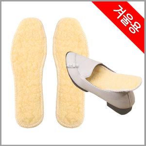 겨울필수품 양털깔창A형  /신발깔창/털깔창/양모/기