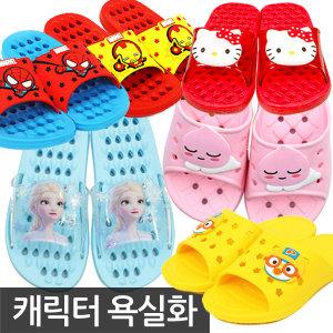 유아동/성인욕실화 겨울왕국 스파이더맨 키티 카카오