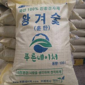 왕겨숯(훈탄)/농업용/단열재용/토양개량제/작물생육제