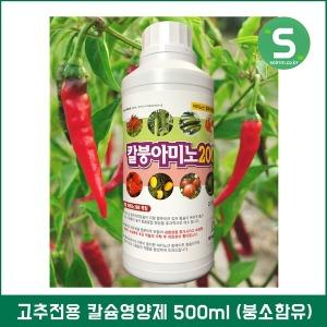 고추전용 칼슘결핍예방 칼슘함유 칼붕아미노 500ml