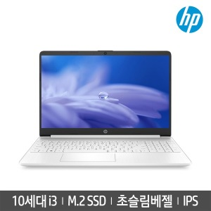 HP 15S-FQ1003TU /10th i3/4GB/SSD 128GB/가성비노트북