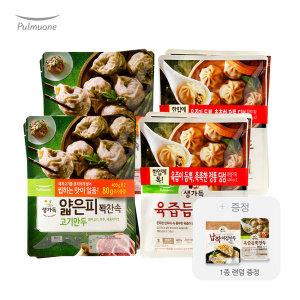 얇은피/육즙만두 혼합 8봉 (고기4개+육즙4개)+증정