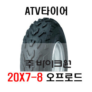 ATV타이어 20X7-8 오프로드 사륜오토바이 인터넷최저가