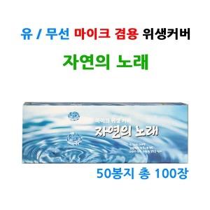 유창시스템/자연의노래 유.무선마이크위생커버 50박스